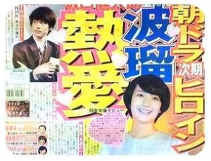 波瑠と坂口健太郎の熱愛?画像