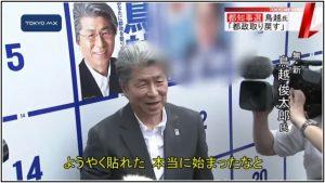 桜井誠氏のポスターが消されている。