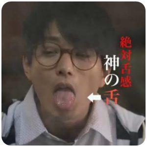 向井理の神の舌を持つ男でのメガネの画像1