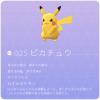 トマ・ブエル「体操日本選手はピカチュウ」の意味は?ツイッターヤバ!