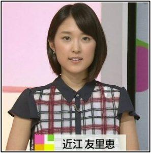 近江友里恵アナは竹内由恵アナと似ているか?画像