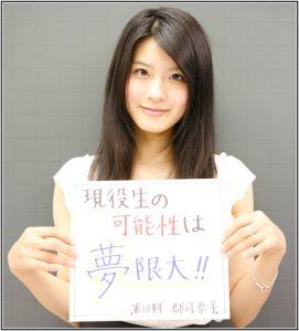 郡司恭子アナは斜視でもかわいい!画像!