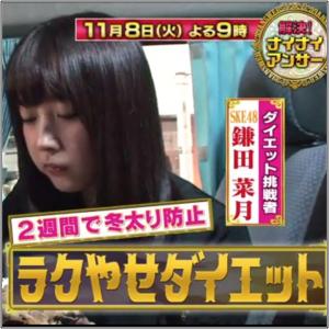 ナイナイアンサーで鎌田菜月はダイエットする!