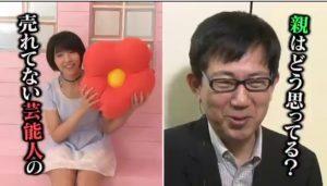 橘さりのお父さんがロンハーに!!!