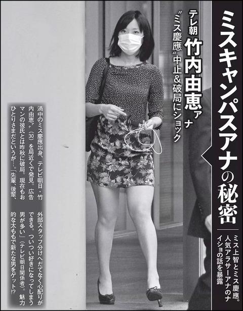 竹内由恵アナの太ももは太いのか画像で検証3
