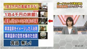 田中萌アナがアップデート大学に!画像